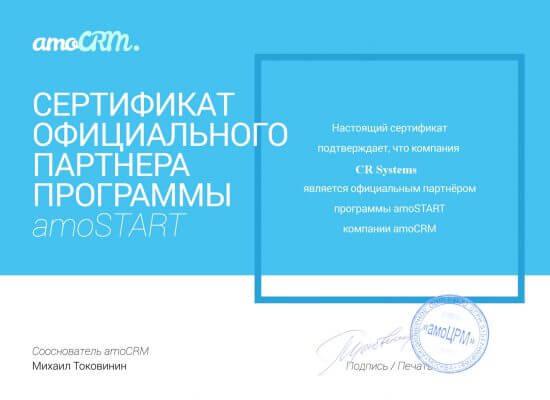 Партнер программы AmoCRM