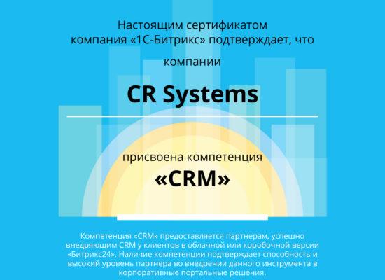 "Присвоена компетенция ""CRM"""